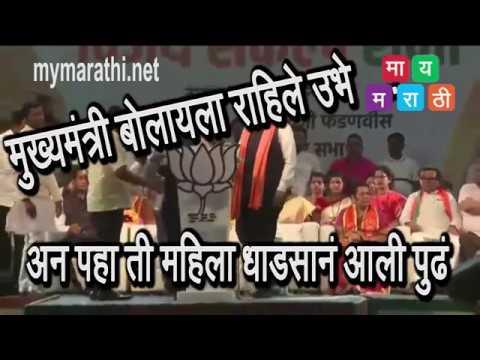 मुख्यमंत्री भाषणाला उभे रहाताच'त्या' महिलेने केले धाडस ..(व्हिडीओ)