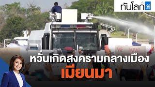 หวั่นเกิดสงครามกลางเมืองเมียนมา : ทันโลก กับ ที่นี่ Thai PBS (8 ก.ย. 64)