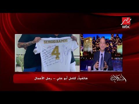 راموس قبل زيارته للغردقة - المصريين لسه زعلانين مني بسبب صلاح؟