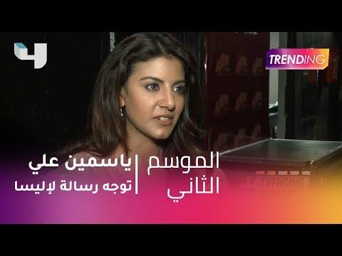 """ياسمين علي توجه رسالة لإليسا بسبب أغنية """"لو"""""""