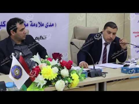 تنظيم ندوة علمية لخبراء الاقتصاد بجامعة عمر المختار بالبيضاء