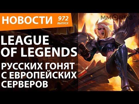 League of Legends. Русских гонят с европейских серверов. Новости
