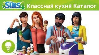 Каталог The Sims 4 Классная кухня - Официальное видео