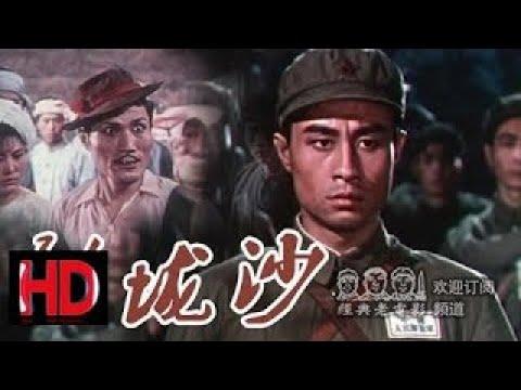 【勐垅沙】 中国经典怀旧电影 王心刚主演 1960 Chinese classical HD