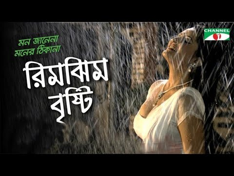Rimjhim Brishti | Mon Janena Moner Thikana | Movie Song | Pori Moni | Tanvir | Kona | Channel i TV