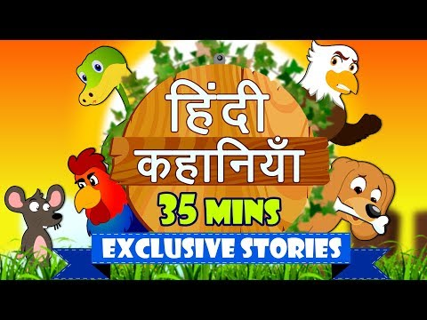 हिंदी कहानियाँ - Hindi Kahaniya For Kids | Stories For Kids | Moral Stories For Kids | Koo Koo Tv
