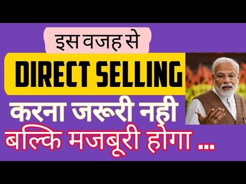 Future of Direct selling in india/Direct selling करना जरूरी नही मजबूरी होगा/Direct selling future