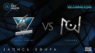 Union Gaming vs Unknown, Kiev Major Quals Юж.Америка [FasterTL]