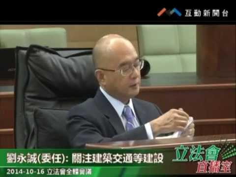 劉永誠 立法會全體會議 20141016