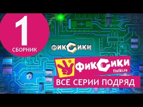 Новые МультФильмы - Мультик Фиксики - Все серии подряд - Сборник 1 (серии 1-8) (видео)