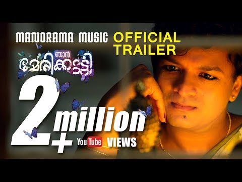 Njan Marykutty Official Trailer | Jayasurya | Ranjith Sankar
