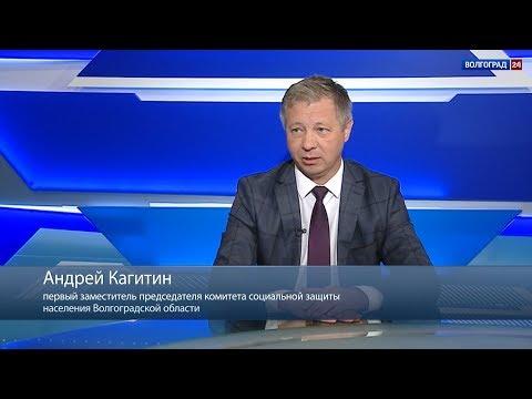 Андрей Кагитин, первый заместитель председателя комитета социальной защиты населения Волгоградской области