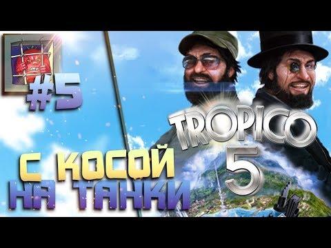 Tropico 5 — Торнадо! Как побороть танки мушкетами | #5