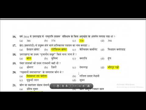 UKPSC LOWER PCS PRELIMS 2016 SOLVED PAPER PART 1 नायब तहसीलदार