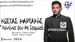 Kostas Martakis videoclip Kanes Den Me Stamata (Eurovision 2014, Greece)