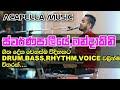 Amila Muthugala A Cappella Music