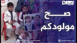 العاصمة: رياض الأطفال تحيي ذكرة المولد النبوي الشريف