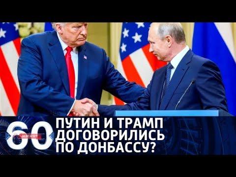 60 минут. Путин и Трамп договорились по востоку Украины От 20.07.2018 - DomaVideo.Ru