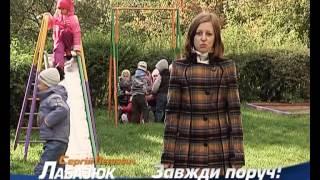 Сергій Лабазюк. Щасливе дитинство має бути поруч!
