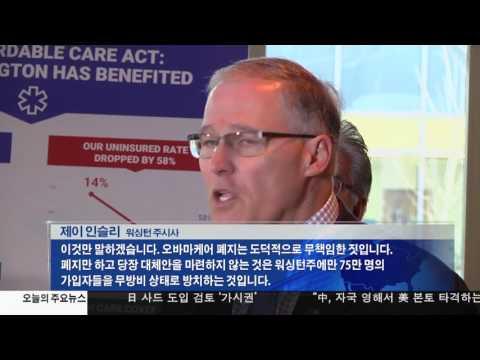 오바마케어 폐지 반대 확산  1.13.17 KBS America News