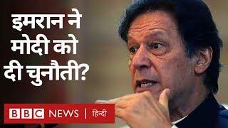 Kashmir: Imran Khan ने कहा- हमला हुआ तोे India को सबक सिखाएंगे (BBC Hindi)