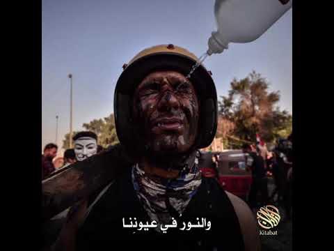نحن شباب العراق