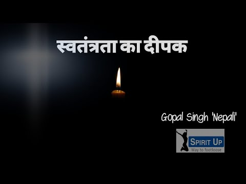 swatantrata ka deepak with Hindi lyrics by Madhuri Mishra