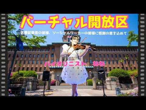 神奈川「バーチャル開放区」 バイオリニスト ねね『プリズムウィーバー』の画像