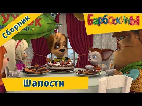 Барбоскины - 💥 Шалости 💥. Сборник мультфильмов 2017🤠 (видео)