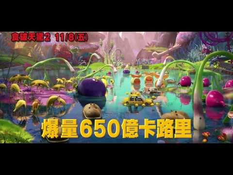 《食破天驚2》預告30秒版 11/8上映
