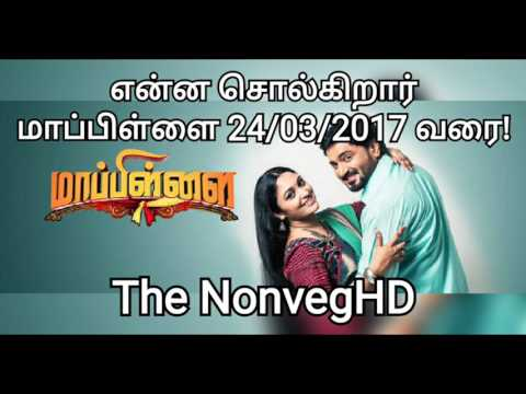 Video Why Mappillai so important? | Reviewing till 24/03/2017 | 🤔😘😍 download in MP3, 3GP, MP4, WEBM, AVI, FLV January 2017