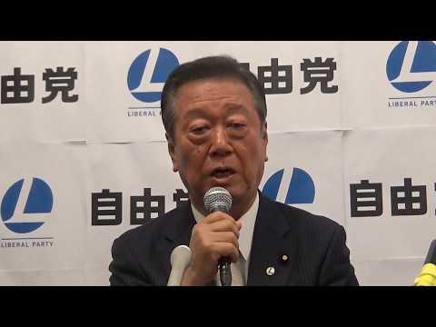 総選挙後初!小沢一郎&山本太郎「自由党」代表が定例会見 by 酒井佑人