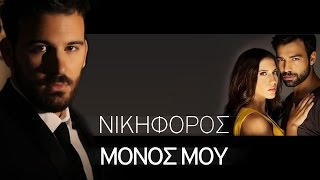 Download Lagu Νικηφόρος - Μόνος Μου | Nikiforos - Monos Mou (Official Video Clip HQ) [new] Mp3