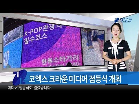 2017년 12월 셋째주 강남구 종합뉴스