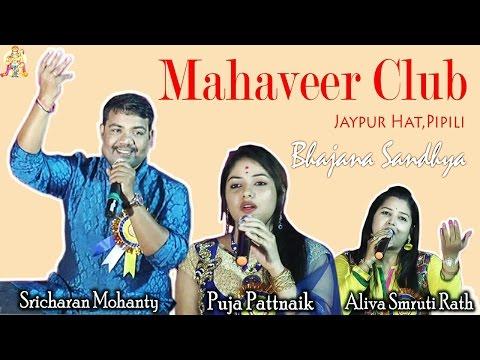 Odia Singer Shricharan Singing