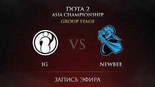 IG vs NewBee, game 1