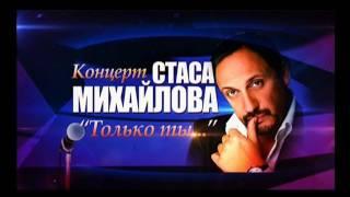 Стас Михайлов - Веди меня, Бог мой