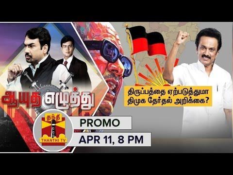 Ayutha-Ezhuthu--Will-DMKs-Election-Manifesto-bring-a-Twist-11-04-2016-Promo-Thanthi-TV
