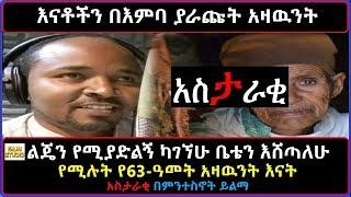Ethiopia: ልጄን የሚያድልኝ ካገኘሁ ቤቴን እሸጣለሁ የሚሉት የ63-ዓመት አዛዉንት እናት አስታራቂ በምንተስኖት ይልማ
