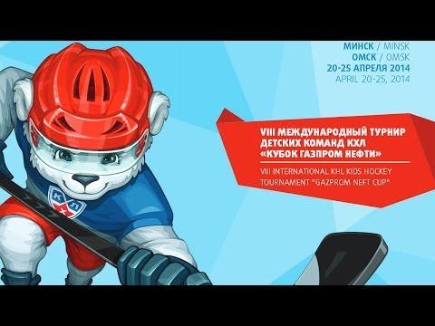 «Кубок Газпром нефти» - VIII Турнир детских хоккейных команд КХЛ (видео)