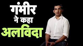 Watch: Gautam Gambhir's Retirement Video  #ThankYouGambhir   Sports Tak