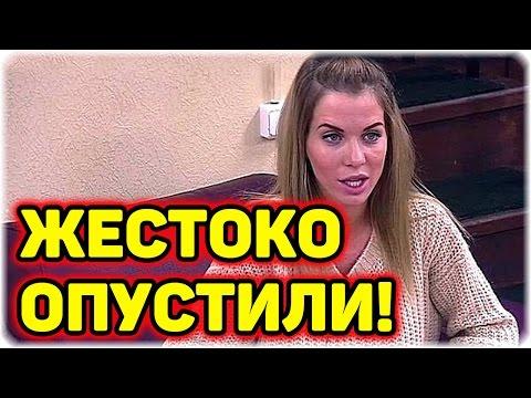 ДОМ 2 НОВОСТИ Эфир 10 января 2017! (10.01.2017) (видео)