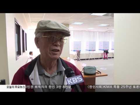 대선 재외선거 시작 '역대 최고' 4.25.17 KBS America News