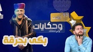 نجم وحكايات يستضيف الفنان موح PACCO ومراد خان يصنع الحدث