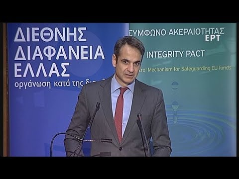 K. Μητσοτάκης: Η κυβέρνηση κρύβεται πίσω από την ασυλία βουλευτών
