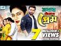 Sobar Upore Prem | Shakib Khan | Shabnur | Ferdous | Bangla New Movie 2017 | CD Vision