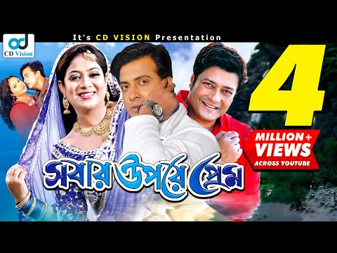 Sobar Upore Prem | Shakib Khan | Shabnur | Ferdous | Bangla New Movie 2017 | CD Vision:  #BanglaMovie #CDVisionOfficial To Watch More CD Vision Official Program, SUBSCRIBE Now ► http://goo.gl/xzxL9iMovie: Sobar Upore PremDirected by Azadee Hasnat FirozStarring: Shakib Khan, Shabnur, Ferdous, Kajol, Khalil Ullah khan, Abul Hayat, Don, Nader Khan, Samsuddin Tagor & many moreStory & Screenplay: Rana HamidDialogue: Chotku AhmedProduced: Rana HamidDistribute: Rana CholochitraMusic: Azad MintuLyricist: RafiquzzamanDOP: Azmol HaqueEditor: Jinnat Hossain JinnahDedicated by Shekh Nabee NewyajCategory: Bengali MovieLabel : CD Vision OfficialReleased by January 12, 2017Check Other Special Movie :Shikari►http://ascendents.net/?v=QhngFSaQQWUJibon Moroner Shati►http://ascendents.net/?v=KvJqxuuJYi8JOMOJ►http://ascendents.net/?v=oU4CLF6085AMone Boro Kosto►http://ascendents.net/?v=tFBktNKFuUoHay Prem Hay Valobasha►http://ascendents.net/?v=YVgtq8BTTxYEnjoy and stay connected with us!!Our Official Facebook page:CD Vision► http://fb.me/CDVisionofficialMedia Vision► http://fb.me/MediavisionentertainmentOther social sites:G+ Official► http://goo.gl/f1atWbTwitter Official► http://goo.gl/39vGMKOfficial Website► http://www.cdvisionbd.comOur YouTube Channel: CD Vision Music► http://goo.gl/rnLcgWCD Vision Drama► http://goo.gl/T4PhfMCD Vision Plus► http://goo.gl/SS2AFeAll rights reserved. This Visual Element is Copyrighted Content of Central Music and Drama [CD Vision Official]. Any Unauthorized Publishing is Strictly Prohibited.