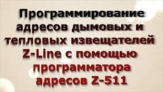 Программирование адресов извещателей Z-Line
