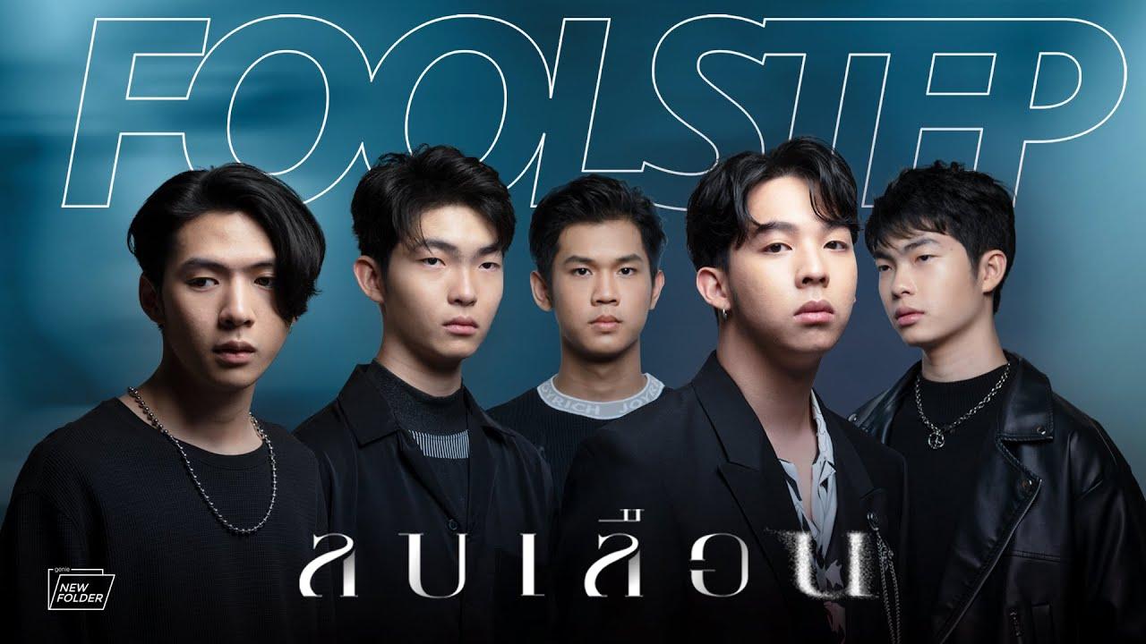 ลบเลือน - Fool Step (genie new folder)「Official MV」