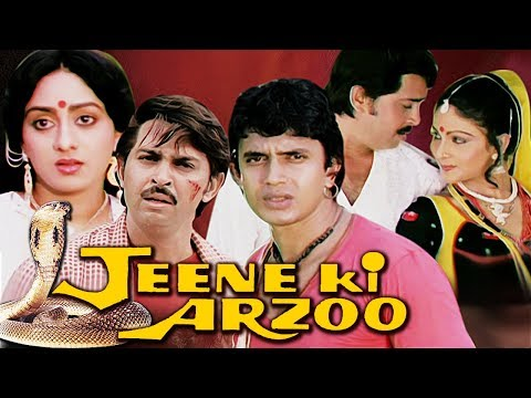 Jeene Ki Arzoo Full Movie | Mithun Chakraborty Movie | Rakesh Roshan Hindi Movie | Bollywood Movie